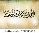 arabic islamic calligraphy of... | Shutterstock .eps vector #100380653