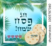 happy passover holiday  ... | Shutterstock .eps vector #1005787360