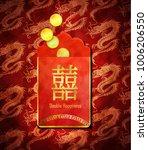 chinese red envelope | Shutterstock .eps vector #1006206550
