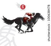 Vector Illustration Of Horse...