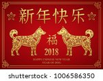 happy chinese new year 2018.... | Shutterstock . vector #1006586350