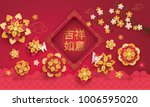 chinese new year greeting card... | Shutterstock .eps vector #1006595020