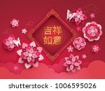 chinese new year greeting card... | Shutterstock .eps vector #1006595026