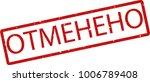 vector illustration of red... | Shutterstock .eps vector #1006789408