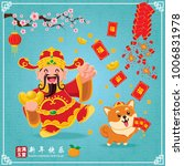 vintage chinese new year poster ... | Shutterstock .eps vector #1006831978