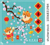 vintage chinese new year poster ... | Shutterstock .eps vector #1006831984