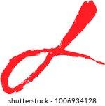 brush character deadline mark... | Shutterstock .eps vector #1006934128