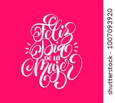 feliz dia de la mujer... | Shutterstock .eps vector #1007093920