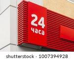 photo of red 24 hour signboard... | Shutterstock . vector #1007394928