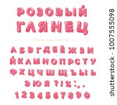 cyrillic glossy pink font.... | Shutterstock .eps vector #1007555098