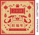 2018 chinese new year template... | Shutterstock .eps vector #1007746420