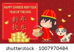 2018 happy chinese new year... | Shutterstock .eps vector #1007970484