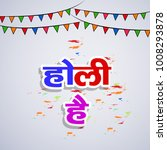 illustration of hindi text holi ... | Shutterstock .eps vector #1008293878