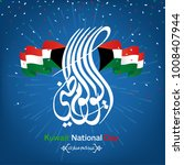 national day in arabic... | Shutterstock .eps vector #1008407944