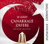 republic of turkey national... | Shutterstock .eps vector #1008447040