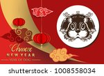 chinese new year 2018 banners... | Shutterstock .eps vector #1008558034