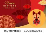 chinese new year 2018 banners... | Shutterstock .eps vector #1008563068