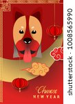 chinese new year 2018 vertical... | Shutterstock .eps vector #1008565990