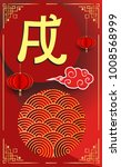 chinese new year 2018 vertical... | Shutterstock .eps vector #1008568999
