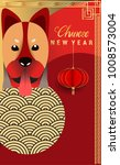 chinese new year 2018 vertical... | Shutterstock .eps vector #1008573004