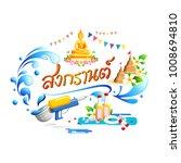 songkran festival in thailand... | Shutterstock .eps vector #1008694810