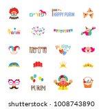 happy purim  jewish holiday.... | Shutterstock .eps vector #1008743890