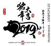 2019 Zodiac Pig. Center...
