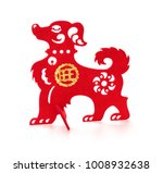 Stock photo standable non woven fabric dog as a symbol of chinese new year of the dog the chinese means 1008932638
