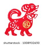 Stock photo non woven fabric dog as a symbol of chinese new year of the dog the chinese means prosperous 1008932650