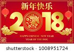 chinese happy new year 2018... | Shutterstock .eps vector #1008951724