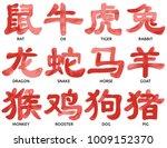 vector chinese horoscope set...   Shutterstock .eps vector #1009152370