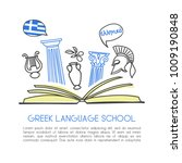vector illustration turkish... | Shutterstock .eps vector #1009190848