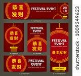 vector gong xi fa cai print... | Shutterstock .eps vector #1009349623