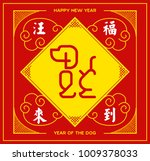 chinese new year 2018 design... | Shutterstock .eps vector #1009378033