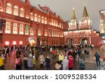 moscow  russia january 07 the...   Shutterstock . vector #1009528534