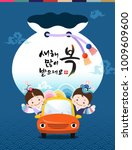'happy new year  translation of ... | Shutterstock .eps vector #1009609600