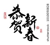 chinese new year calligraphy ...   Shutterstock .eps vector #1010050828