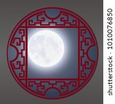chinese window frame  moonlight   Shutterstock .eps vector #1010076850