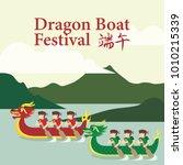 dragon boat festival... | Shutterstock .eps vector #1010215339
