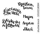 set of spring lettering in...   Shutterstock .eps vector #1010218084