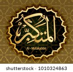 islamic calligraphy the name of ... | Shutterstock .eps vector #1010324863