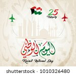 vector of national day in... | Shutterstock .eps vector #1010326480