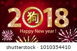 vector card greeting chinese... | Shutterstock .eps vector #1010354410