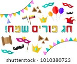 jewish israel holiday purim ... | Shutterstock .eps vector #1010380723