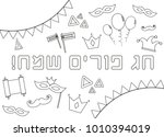 happy purim greeting and... | Shutterstock .eps vector #1010394019