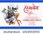 illustration of lord shiva ... | Shutterstock .eps vector #1010553553