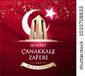 republic of turkey national... | Shutterstock .eps vector #1010708833