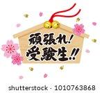 ema illustration. votive... | Shutterstock .eps vector #1010763868