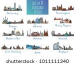 set of 11 russian cities  ... | Shutterstock .eps vector #1011111340