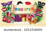 happy purim  translate from... | Shutterstock .eps vector #1011518404